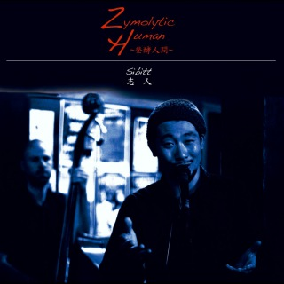 Zymolytic Human 〜発酵人間〜