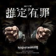 連続ドラマW「推定有罪」オリジナルサウンドトラック