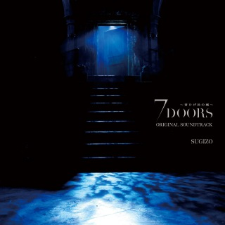 7DOORS 〜青ひげ公の城〜 ORIGINAL SOUNDTRACK