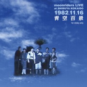 moonriders LIVE at SHIBUYA KOKAIDO 1982.11.16 青空百景 for ototoy only(m4v ver.)