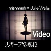 リバーブの奥に(Music Video)