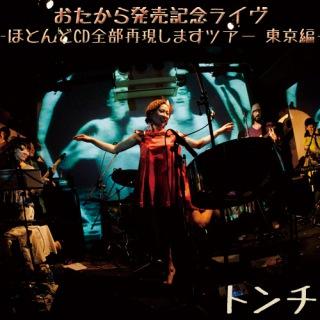 おたから発売記念ライヴ-ほとんどCD全部再現しますツアー 東京編-(24bit/48kHz)