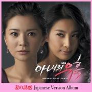 韓国ドラマ『妻の誘惑』日本語ヴァージョン・アルバム