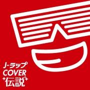 J-ラップ COVER 伝説