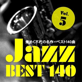 ジャズ煌めく不朽の名作ベスト140選 VOL5