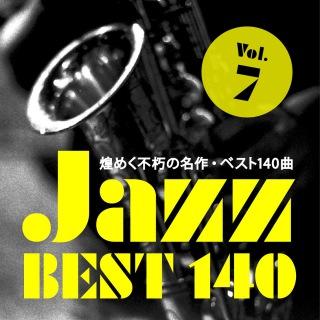 ジャズ煌めく不朽の名作ベスト140選 VOL7