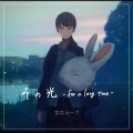 その光-for-a long time-