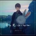 映画 その光-for-a long time-