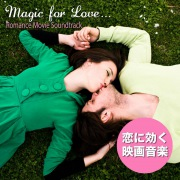 恋に効く映画音楽 - Magic for Love...Romance Movie Soundtrack