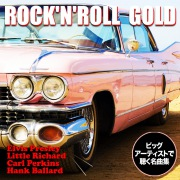 ロックンロール・ゴールド - ビッグ・アーティストで聴く名曲集