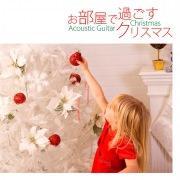 お部屋で過ごすクリスマス - Acoustic Guitar Christmas