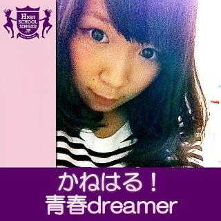 青春dreamer