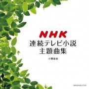 NHK連続テレビ小説主題曲集〜ギターソロ・アレンジ