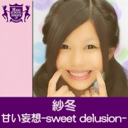 甘い妄想-sweet delusion-