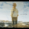 ジャイルズも認めた日本人キーボーディスト、アルバム収録曲ミックス音源公開&100人限定ダウンロード