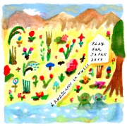 Play for Japan 2013 vol.1 〜Landscapes in Music〜