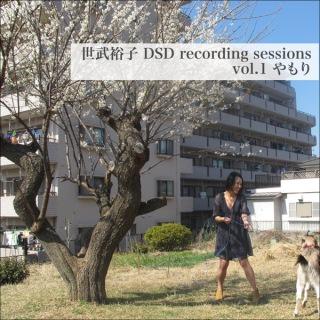 世武裕子 DSD recording sessions vol.1 やもり (5.6MHz dsd + 24bit/48kHz)