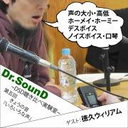第五回放送 「きょうの音」