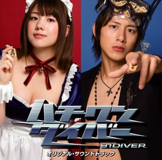 hachiwan diver O.S.T