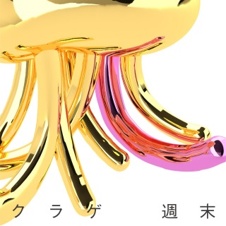 クラゲ / 週末 (2017)