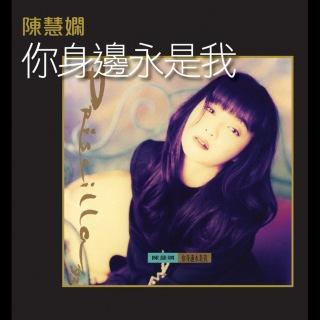 Ni Shen Bian Yong Shi Wo