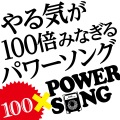 The Greatest Power Song!