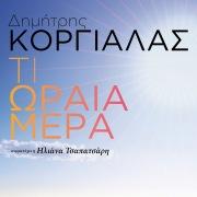 Ti Oraia Mera (feat. Iliana Tsapatsari)