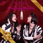 Endless Bubble〜Cover Songs vol.1〜