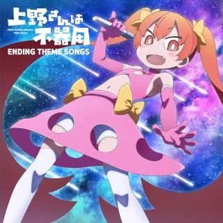 TVアニメ「上野さんは不器用」Ending Theme Songs