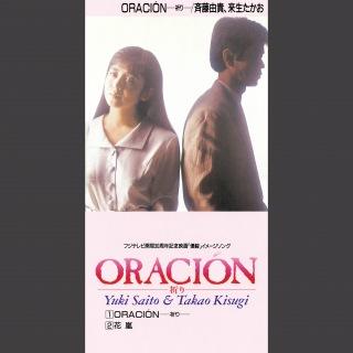 ORACION-祈り-