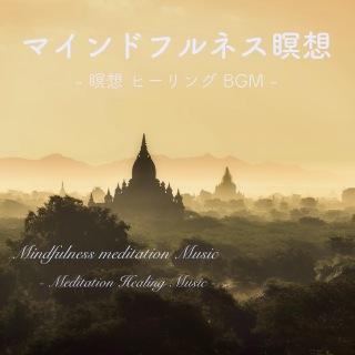 マインドフルネス瞑想 音楽 - 瞑想 ヒーリング BGM -