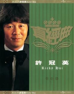 Zhen Jin Dian - Ricky Hui