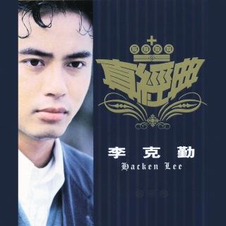Zhen Jin Dian - Hacken Lee