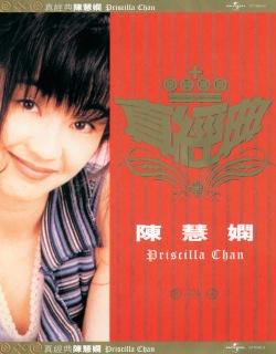 Zhen Jin Dian - Priscilla Chan