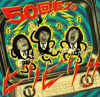 50回転ズのビリビリ!!