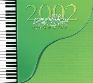 2002 Gang Qin Lian Qu Piano Hits