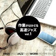作業がはかどる高速ジャズ vol.1