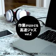 作業がはかどる高速ジャズ vol.2
