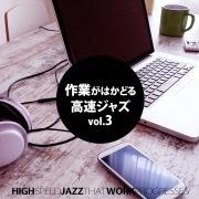 作業がはかどる高速ジャズ vol.3