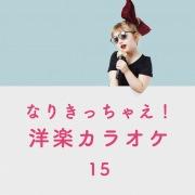 なりきっちゃえ! 洋楽 カラオケ 15 〜女性ヴォーカリスト〜