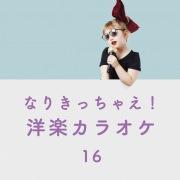 なりきっちゃえ! 洋楽 カラオケ 16 〜女性ヴォーカリスト〜