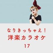 なりきっちゃえ! 洋楽 カラオケ 17 〜女性ヴォーカリスト〜