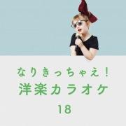 なりきっちゃえ! 洋楽 カラオケ 18 〜男性ヴォーカリスト〜
