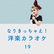 なりきっちゃえ! 洋楽 カラオケ 19 〜男性ヴォーカリスト〜