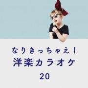 なりきっちゃえ! 洋楽 カラオケ 20 〜男性ヴォーカリスト〜