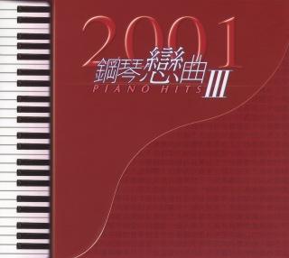 2001 Gang Qin Lian Qu Piano Hits III