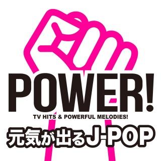 元気が出るJ-POP