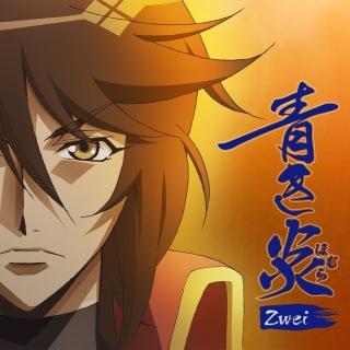 青き炎(TVアニメ「BAKUMATSUクライシス」EDテーマ)