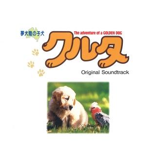 「クルタ」 オリジナル・サウンドトラック
