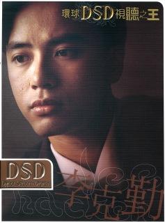 Huan Qiu DSD Shi Ting Zhi Wang – Li Ke Qin